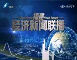 福建经济新闻联播 2019-09-18