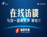 2019-09-07 在线访谈 福建省退役军人事务厅