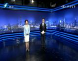 福建经济新闻联播 2019-09-19