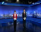 福建经济新闻联播 2019-09-13