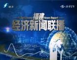 福建经济新闻联播 2019-09-30
