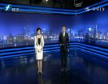 福建经济新闻联播 2019-10-10