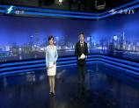 福建经济新闻联播 2019-10-11