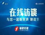 2019-10-26 在线访谈 福建省人防办