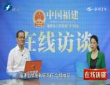 2019-10-19 在线访谈 福建省文化和旅游厅