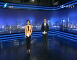 福建经济新闻联播 2019-10-08