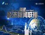 福建经济新闻联播 2019-10-15