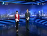 福建经济新闻联播 2019-10-31