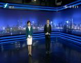 福建经济新闻联播 2019-10-09