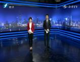 福建经济新闻联播 2019-11-15
