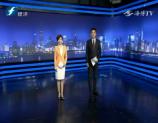 福建经济新闻联播 2019-11-13