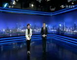 福建经济新闻联播 2019-11-04