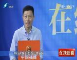 2019-11-09 在线访谈 福建省国资委