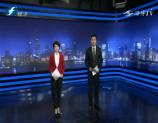 福建经济新闻联播 2019-11-29