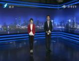 福建经济新闻联播 2019-11-26