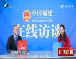 2019-11-23 在线访谈 福建省地方金融监督管理局