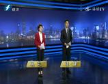 福建经济新闻联播 2019-11-28