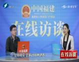 2019-11-01 在线访谈 福建省审计厅