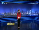 福建经济新闻联播 2019-11-07