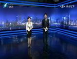 福建经济新闻联播 2019-11-14
