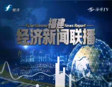 福建经济新闻联播 2019-11-05