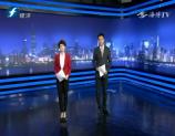福建经济新闻联播 2019-11-01