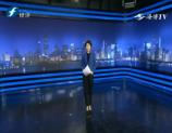 福建經濟新聞聯播 2019-12-13