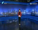 福建經濟新聞聯播 2019-12-12