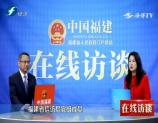 2019-12-14 在线访谈 福建省信访局