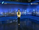 福建經濟新聞聯播 2019-12-11