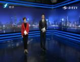 福建经济新闻联播 2019-12-05