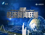 福建经济新闻联播 2019-12-04
