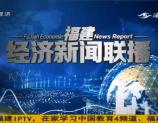 福建经济新闻联播 2020-03-23