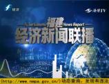 福建经济新闻联播 2020-03-27