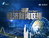 福建经济新闻联播 2020-03-12