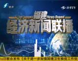福建经济新闻联播 2020-03-16