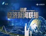 福建经济新闻联播 2020-03-11