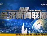 福建经济新闻联播 2020-03-25