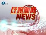 经视ag电子游戏 2020-06-29