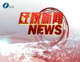 经视新闻 2020-07-24