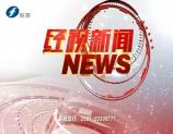 经视新闻 2020-07-31