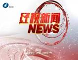 经视新闻 2020-07-29
