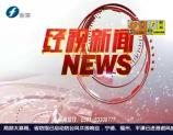 经视新闻 2020-08-03