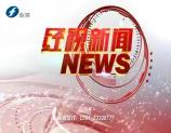 经视新闻 2020-08-07
