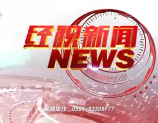 经视新闻 2020-09-28