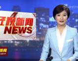 经视新闻 2020-10-19