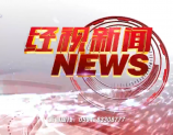经视新闻 2020-10-16