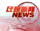 经视新闻 2020-10-14