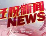 经视新闻 2020-10-17