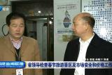 省领导检查春节旅游景区及市场安全和价格工作